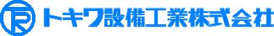 トキワ設備工業株式会社